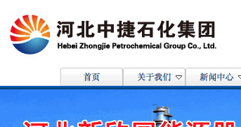 Hebei Zhongjie Petrochemical Group Co. Ltd. & Genoil Sign Comprehensive Contract To Build One of The World's Most Advanced Residue Upgrading Refineries With Significantly Increased Profitability