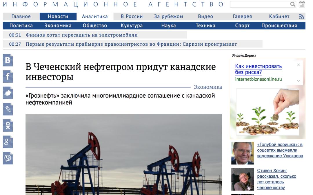 В Чеченский нефтепром придут канадские инвесторы